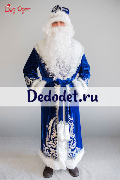 Синий костюм Деда Мороза во весь рост.