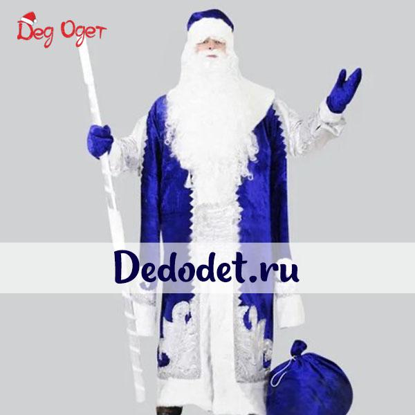 Костюм Деда Мороза Царский синий в Казани