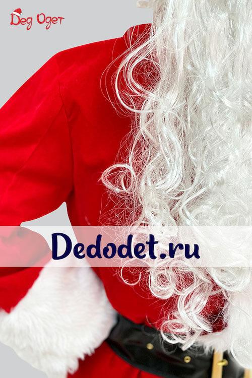 Костюм Санта-Клауса Люкс рукав