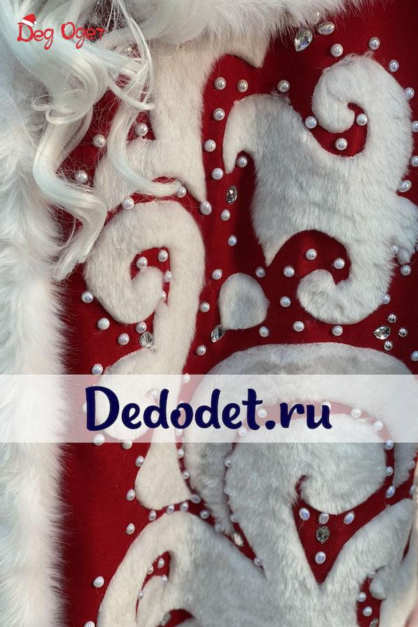 Костюм Деда Мороза ВИП ручной работы вид ткани